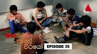 මඩොල් කැලේ වීරයෝ | Madol Kele Weerayo | Episode - 35 | Sirasa TV Thumbnail