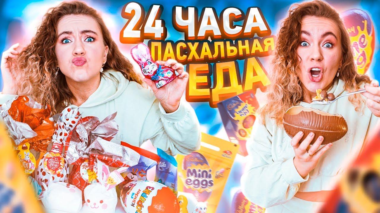 24 часа Я ела ТОЛЬКО Пасхальную Еду Челлендж