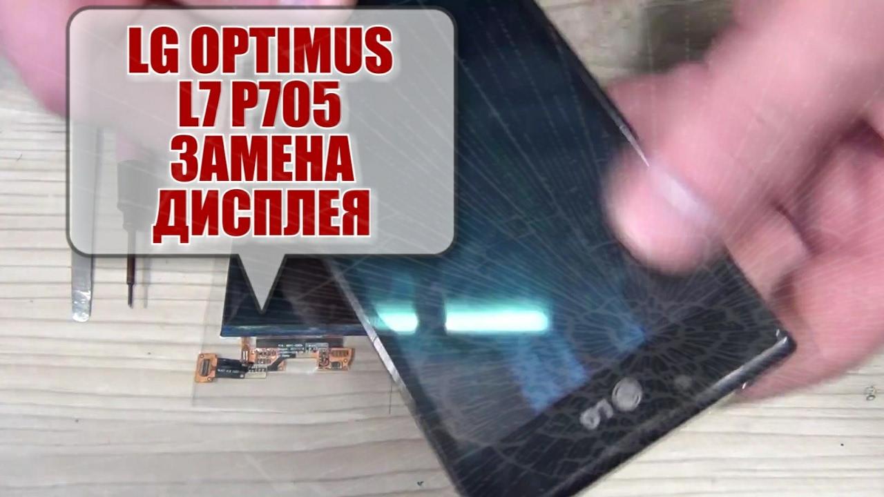 . Объявлениях ay. By. Купить дисплей для телефона в минске и по всей беларуси. Тачскрин (сенсор) lg p760, p765, p768 optimus l9. 21 д 16,00 бел.