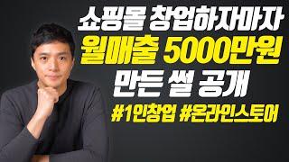 온라인쇼핑몰 창업하자마자 월매출 5000만원 만든 썰(…