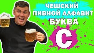 Чехия, которую вы не знаете! Город Cvikov(Цвиков) и его пивоварня на букву С. Вы точно там не были!