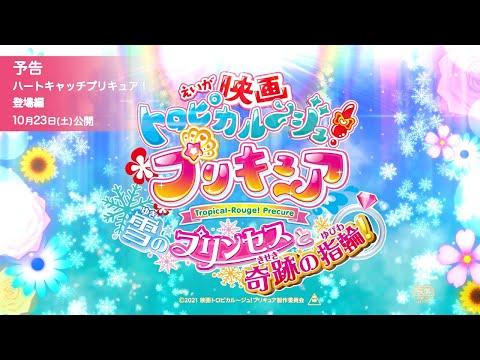 【予告 ハートキャッチプリキュア!登場編】『映画トロピカル~ジュ!プリキュア 雪のプリンセスと奇跡の指輪!』