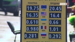В Приднестровье понизился коммерческий курс доллара