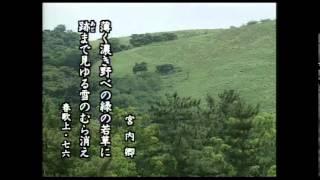 DVD「古典資料DVD 古典入門(8) 「新古今和歌集」~見果てぬ夢の言の葉」