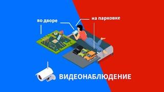 ✅Интернет ✅Цифровое ТВ ✅Видеонаблюдение💙 Компания «РЕАЛ»