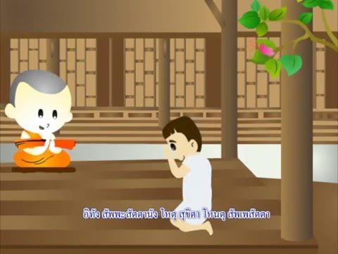 บทสวดแผ่ส่วนบุญส่วนกุศล - [Thai Pray]