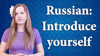 #2 Russian - Introducing yourself/ Как представиться