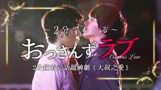 2分鐘看完話題神劇【大叔之愛】|緊接著....【大叔之愛電影版】9/6即將爆笑上映!