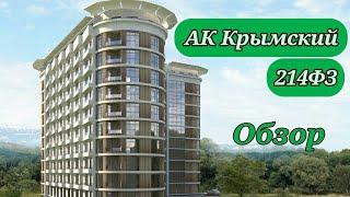 Обзор АпартОтель Крымский | Мамайка | Купить квартиру в Сочи | Инвестиции в недвижимость | NedShops