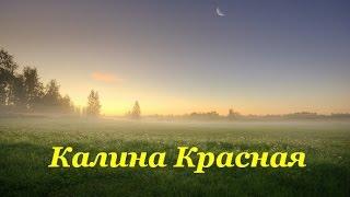 Download Песня---Калина Красная... Mp3 and Videos