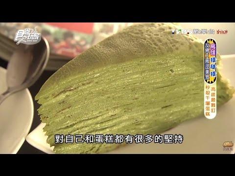 【高雄】R&L手作法式千層蛋糕 號稱高雄最難訂 食尚玩家 20160525