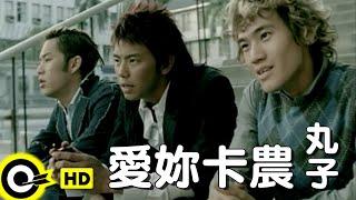 丸子 Cosmo【愛妳卡農】Official Music Video