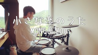 小さな恋のうた, MONGOL800, 映画『小さな恋のうた』, 主題歌, mongol80...