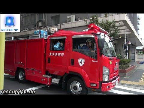 [Japan] Pumper Tokyo Fire Department Shiba Fire Station