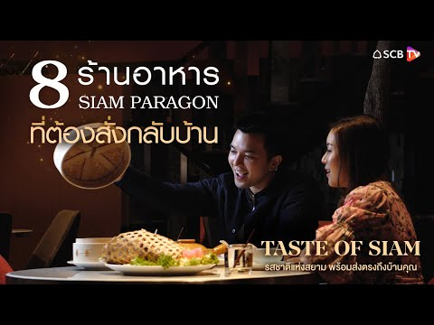 TASTE OF SIAM: 8 ร้านอาหาร SIAM PARAGON