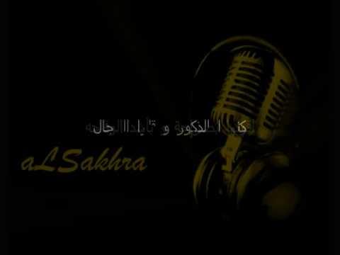 -: aLSakhra
