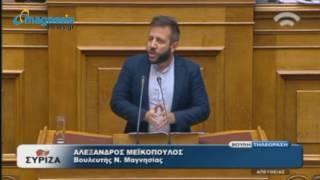 Ομιλία του Βουλευτή Αλ. Μεϊκόπουλου για το φορολογικό νομοσχέδιο