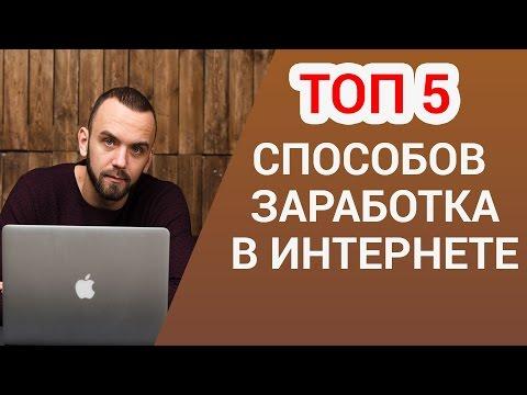 Топ 5 способов  как заработать в интернете. Реальный заработок в интернете