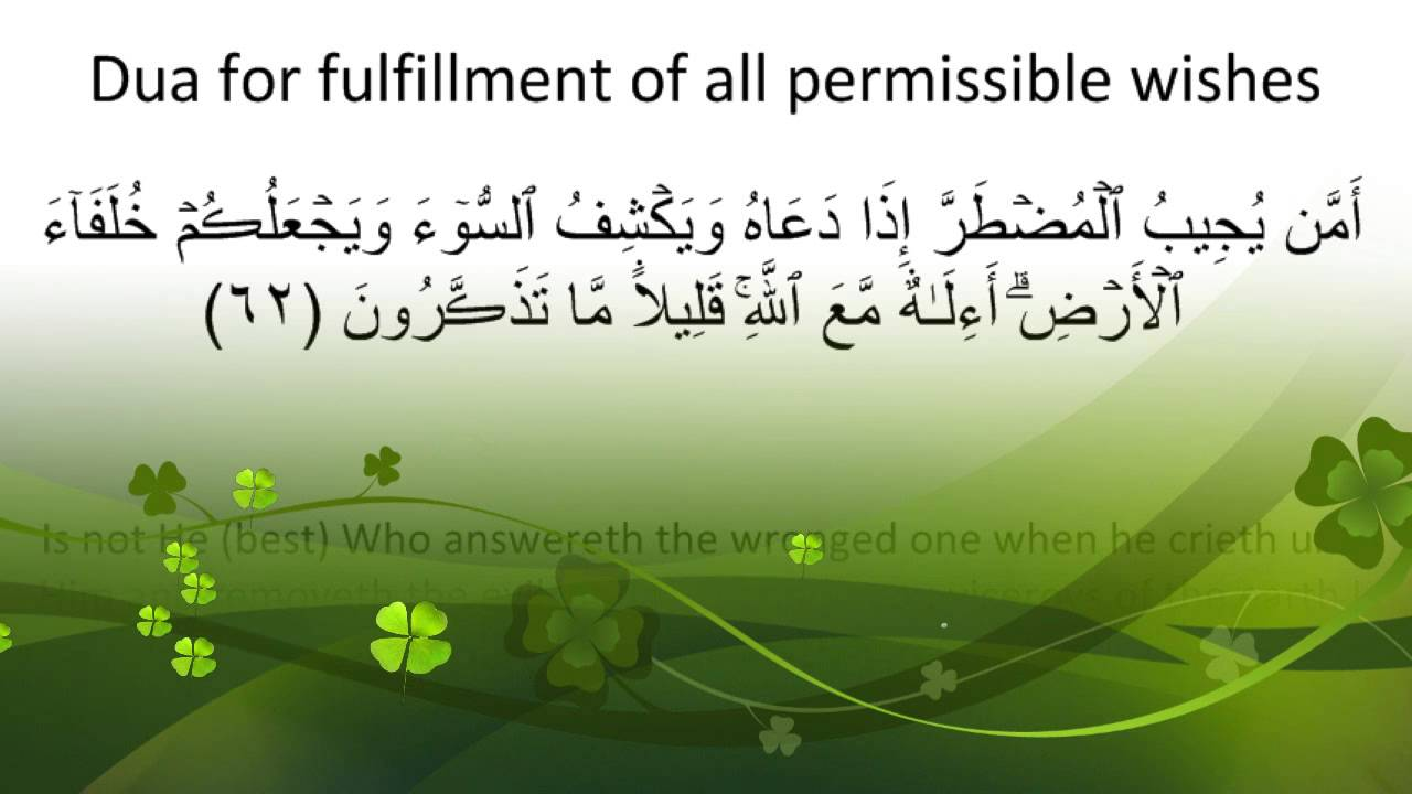 Dua for fulfillment of all permissible wishes