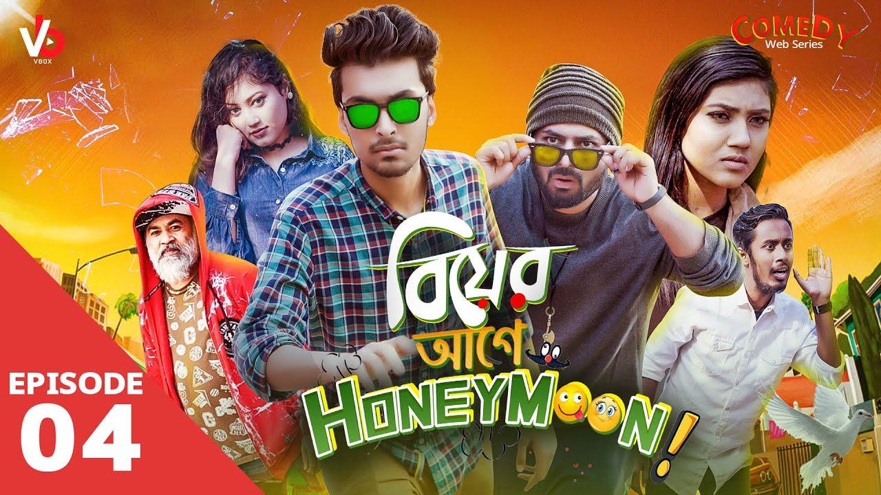 বিয়ের আগে হানিমুন Natok | EPISODE 04 | Bangla New Natok 2020 | Tamim khandakar | Comedy Natok