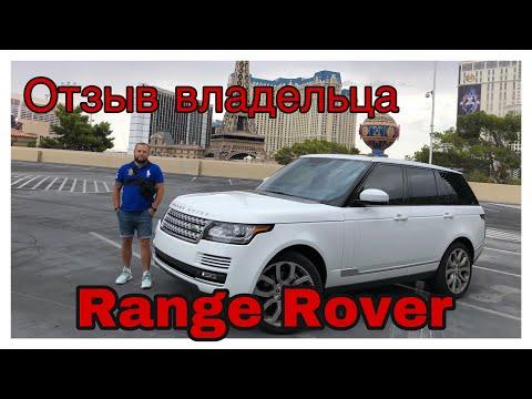 Реальный отзыв владельца Range rover Supercharged 5.0