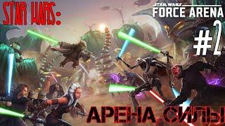 Звездные войны: арена силы #2 продолжаем играть
