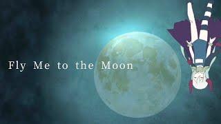 【10万人記念】 Fly Me to the Moon 歌ってみた。【えま★おうがすと/にじさんじ所属】