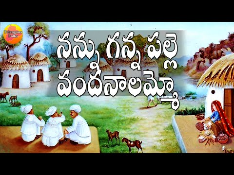 Nannu Ganna Palle Thalli | Telangana Palle Patalu | Telangana Folk Songs | Janapada Songs Telugu