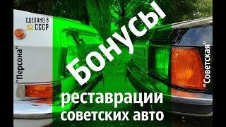 БОНУСЫ реставрации СОВЕТСКИХ авто. ГАЗ 2410 051 финишировала.