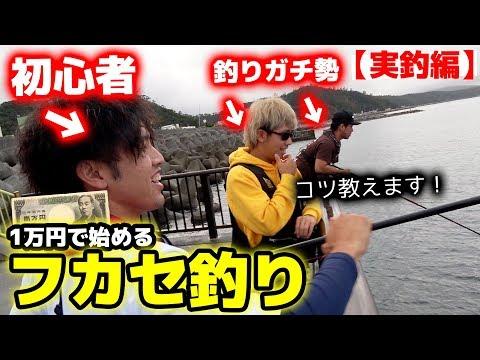 【初心者必見】1万円でゼロから始めるフカセ釣り!【中編】