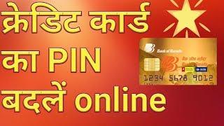 BOB Credit card PIN generation online | क्रेडिट कार्ड का पिन कैसे बनाये Bank of Baroda