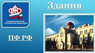 Здания пенсионного фонда РФ. Buildings of the Pension Fund of the Russian Federation
