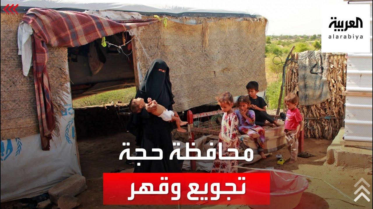 مشاهد صادمة من محافظة حجة ترصد تجويع الحوثيين للسكان  - نشر قبل 3 ساعة