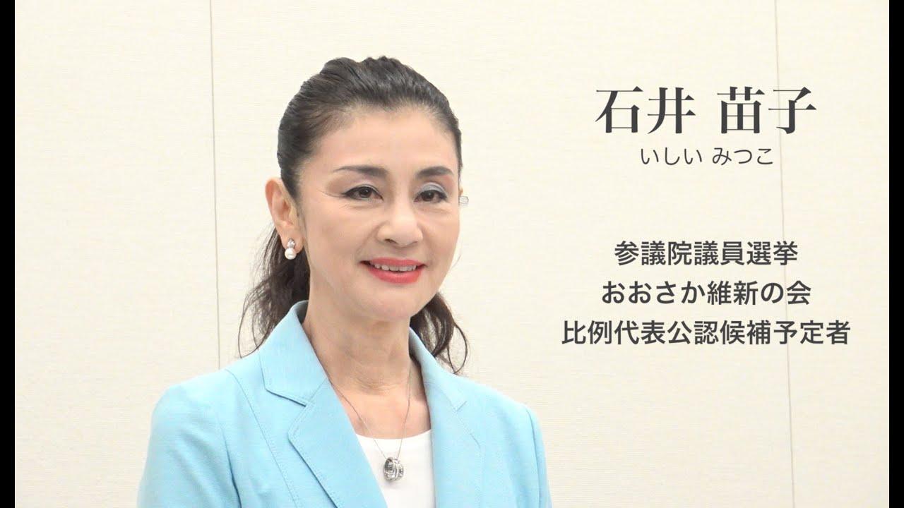 「石井苗子 写真」の画像検索結果