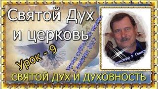 Урок - 9. Святой Дух и церковь