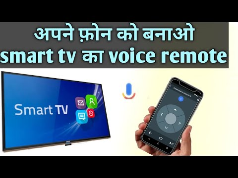 Smartphone Voice Remote App For Any Android Smart TV | BR Tech Films |