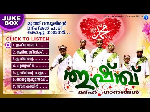 Ishq | ഇഷ്ഖ്| Islamic Devotional Songs | Madh Songs Malayalam | Mappila Pattukal