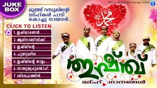 Ishq | ഇഷ്ഖ്  | Islamic Devotional Songs | Madh Songs Malayalam | Mappila Pattukal