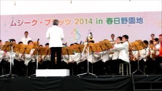 2014年6月14日、ムジーク・プラッツ2014 in 春日野園地 あおぞら吹奏楽!...