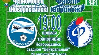 Chernomorets N. vs Fakel full match