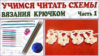 Читаем схему вязания. Как научиться вязать по схеме. Читаем схему крючком. Ч. 1 (crochet. P. 1)