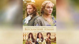 Версальский роман (2015)