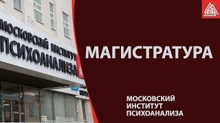 Магистратура в Московском институте психоанализа