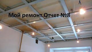 видео Встроенные светильники в потолок из гипсокартона
