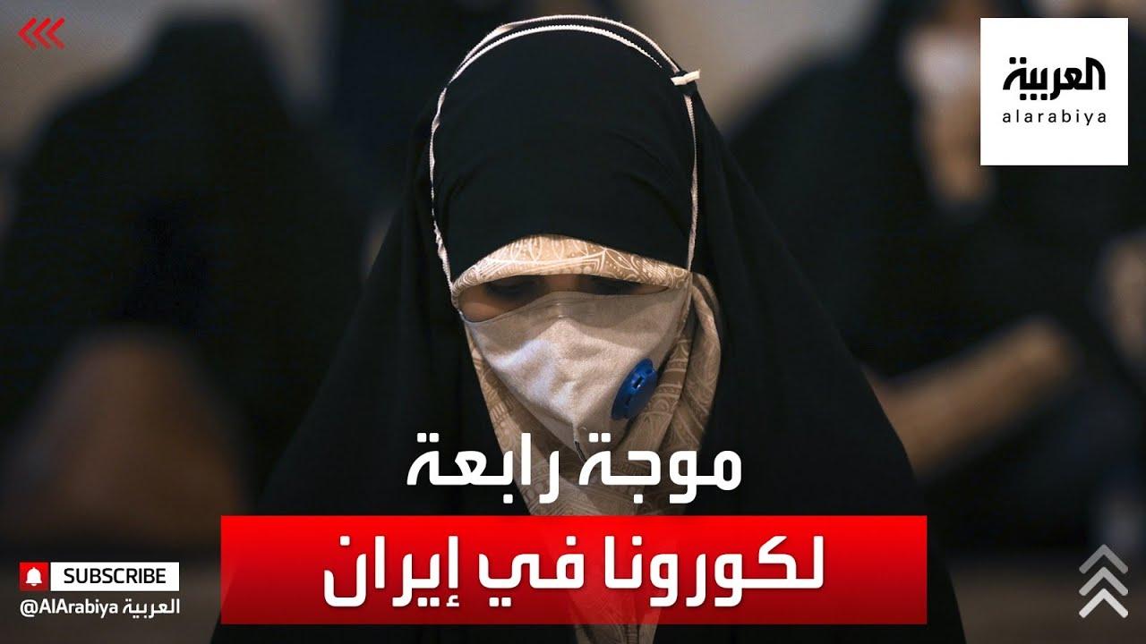 إيران على أبواب موجة رابعة من كورونا  - نشر قبل 5 ساعة