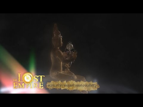 The Lost Empire The Last Challenge of Candi Sewu [EP57] (ความท้าทายสุดท้ายแห่งจันทิเซวู)
