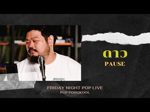 ดาว - PAUSE | Cover by Pop Pongkool