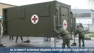 """""""Надувной"""" полевой госпиталь"""