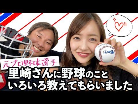 【元プロ野球選手コラボ】里崎さんに相談したら神アドバイス連発でした【対談】