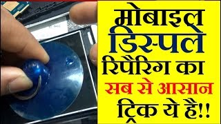 Mobile display problem solution : by simple mobile repairing tools at home